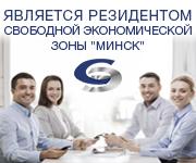 Свободная Экономическая Зона Минск